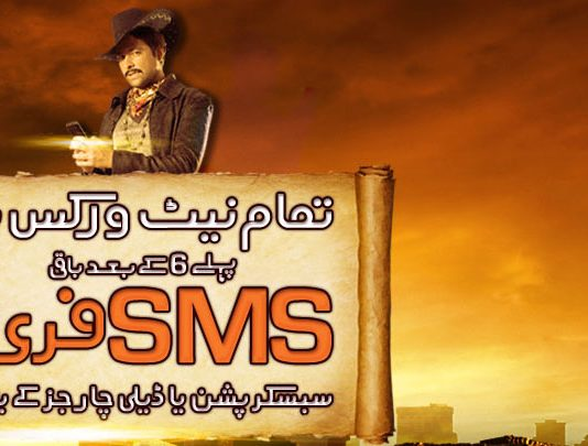 Ufone New 6 Star SMS Messages offer