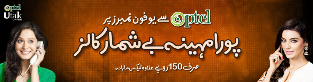 PTCL to Ufone Free Unlimited Voice Calls Whole Month