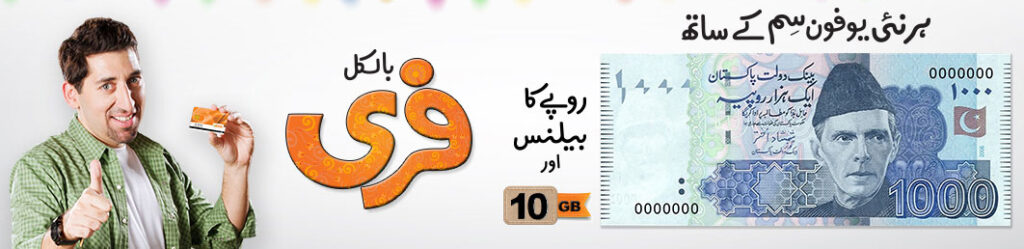 Rs.1000 & 10GB Internet Free On New Ufone SIM