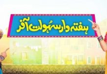 Telenor-Talkshawk-Haftawar-Weekly-Sahulat-Offer[1]