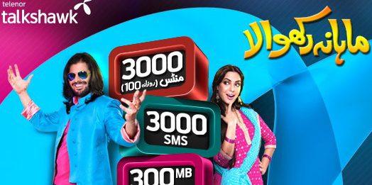 Telenor-Talkshawk-Mahana-Monthly-Rakhwala-Offer[1]