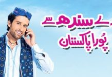 Telenor-Talkshawk-Sindh-Offer[1]