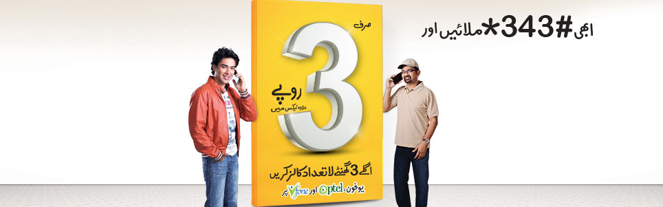 Ufone 3 For 3 (3 Per 3) Offer
