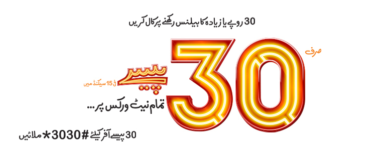 Ufone 30 Paisa Offer For Local Networks Calls Offer