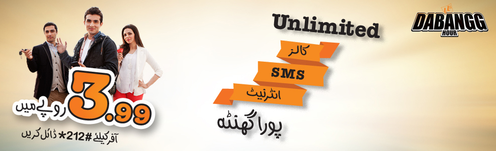 Ufone Best Uth Dabangg 1 Hour Offer