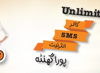 Ufone-Best-Uth-Dabangg-1-Hour-Offer[1]