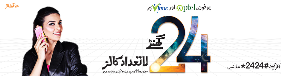 Ufone Unlimited Voice calls 24 Hours Offer