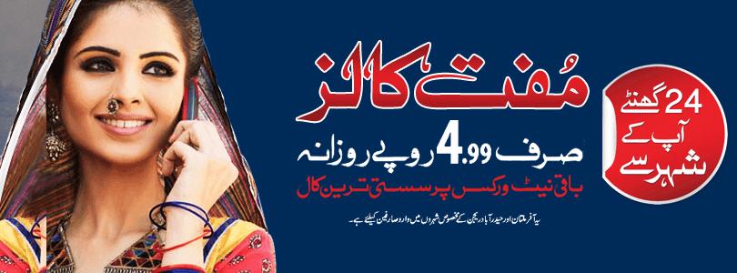 Warid Apna Sheher Offer (Hyderabad-Multan) Cities