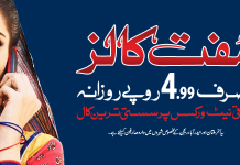 Warid-Apna-Sheher-Offer-Hyderabad-Multan-Cities[1]