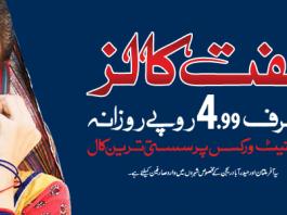 Warid-Apna-Sheher-Offer-Hyderabad-Multan-Cities[1]