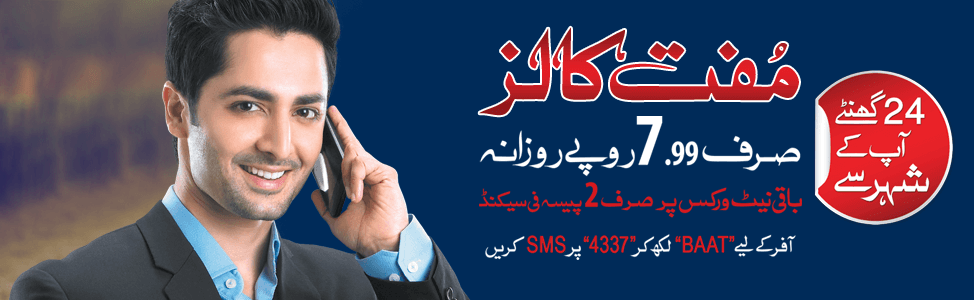 Warid Peshawar Offer